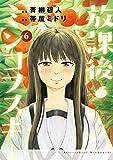 放課後ミンコフスキー(6) (ヤングマガジンコミックス)