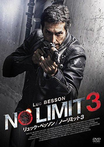 リュック・ベッソン ノーリミット3 [DVD]