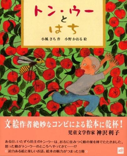 トン・ウーとはち (講談社の創作絵本)