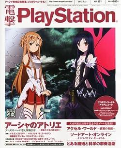 電撃PlayStation (プレイステーション) 2012年 7/12号 [雑誌]