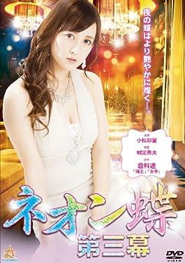 Neon Butterfly PART 3 starring Ayaka Komatsu