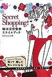 Secret Shopping 韓国美容整形 スタイルブック