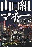 山口組マネー (宝島SUGOI文庫)
