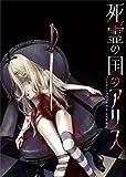 死霊の国のアリス (ハーパーBOOKS)