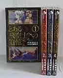 とある飛空士への追憶 コミック 全4巻完結セット (ゲッサン少年サンデーコミックス)