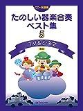 CD+楽譜集 たのしい器楽合奏ベスト集(5)TV&シネマ 新版