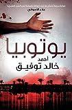 Utopia (Arabic)