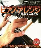 ピアノ・アレンジ完全マニュアル(CD付) (シンコー・ミュージックMOOK)