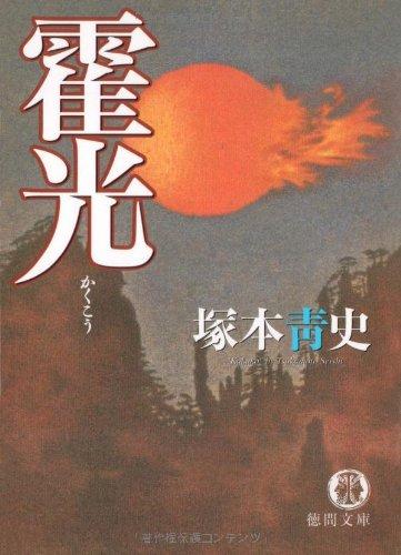 霍光 (徳間文庫)