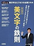 青山浩之 美文字の鉄則 (日経BPムック スキルアップシリーズ)