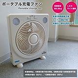 【ナカトミ】ポータブル充電サーキュレーター PCF-25(W) スリムファン 充電式扇風機 家庭用サーキュレーター ポータブルで持運びに便利!