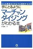 手にとるようにマーチャンダイジングがわかる本―どんな商品をどのように販売するか!?