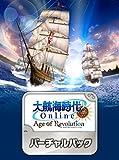 【PC】『大航海時代 Online ~Age of Revolution~ バーチャルパック』 [オンラインコード]