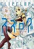 スズログ 01 (電撃コミックス)