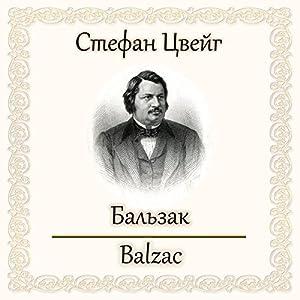 Balzac | Livre audio Auteur(s) : Stefan Zweig Narrateur(s) : Vyacheslav Zadvornykh