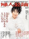 婦人公論 2014年 3/7号 [雑誌]