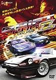 ドリフト6-Z- デラックス版 [DVD]