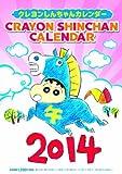 クレヨンしんちゃん 2014カレンダー