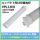 【ノイズ、電波障害の99.2%レースLED照明タイプ】 FPL/FHP形代替用 FPL形コンパクトLED蛍光灯、13W形(6W)、780lm(ルーメン)、伝統の長さ180mm、伝統の口金:GX10Q通用 13w型LED蛍ランプ、FPL13、FPL13EX LED蛍光管 【hf蛍光灯 ツイン1 BB1 HFユーライン交換】 グロー式工事不要 、60%以上省ネー、節電、防虫、高輝度、低消費、エコ、50000H長寿命 (3波長形昼白色 5000K)