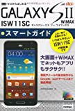 ゼロからはじめる au GALAXY SII WiMAX ISW11SC スマートガイド (ゼロからはじめる )