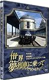 世界・夢列車に乗って アメリカ 豪華列車グランドラックス・エクスプレスの旅 [DVD]