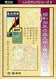 昭和39年の北九州と現在の北九州 (レトロマップシリーズ (9))