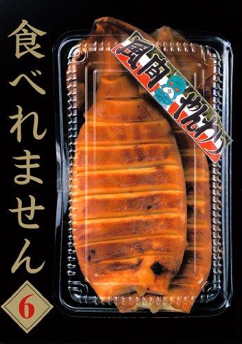 食べれません(6) (ヤングマガジンコミックス)