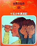 十五少年漂流記 (世界の名作)