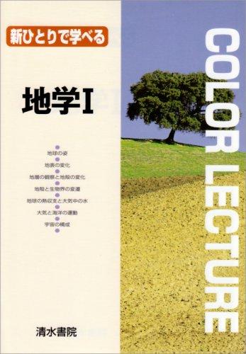 新ひとりで学べる地学I (Color lecture)