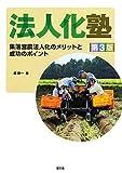 法人化塾―集落営農法人化のメリットと成功のポイント
