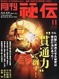 月刊 秘伝 2011年 11月号 [雑誌]