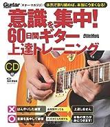 意識を集中!60日間ギター上達トレーニング (CD付き) (ギター・マガジン)
