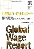 世界給与・賃金レポート―最低賃金の国際比較 組合等の団体交渉などの効果、経済に与える影響など