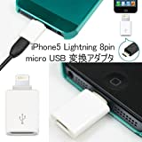 iPhone5/第4世代iPad/iPad mini/iPod対応 Lightning to Micro USB Adapter /Lightning 8ピン Micro USB 変換アダプタ