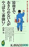 最後まであきらめない人がやっぱり一番強い! (KAWADE夢新書)
