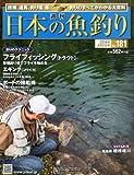週刊 日本の魚釣り 2014年 4/2号 [分冊百科]