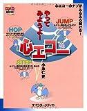 やってみようよ!心エコー―心エコーのナゾがみるみる解ける! (DVD BOOK)