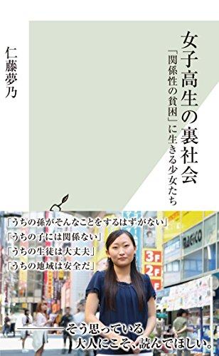 女子高生の裏社会〜「関係性の貧困」に生きる少女たち〜 (光文社新書)