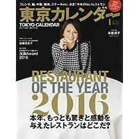 東京カレンダー 表紙画像