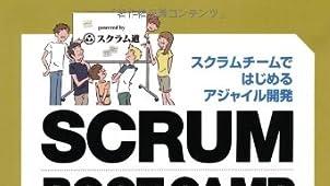 SCRUM BOOT CAMP THE BOOK