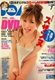 BOMB (ボム) 2008年 07月号 [雑誌]