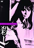 殺し HDリマスター版[DVD]