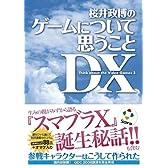 桜井政博のゲームについて思うこと DX Think about the Video Games 3