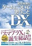 「桜井政博のゲームについて思うこと DX Think about the Video Games 3」の画像