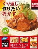 決定版 くり返し作りたいおかず―ハンバーグ・肉じゃが・焼きギョーザ…人気メニューの決定版レシピを厳選 (主婦の友新実用BOOKS)