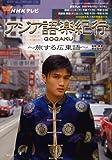 NHKテレビアジア語楽紀行/旅する広東語 [2007年6月5 (語学シリーズ)
