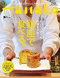 Hanako (ハナコ) 2014年 10/9号 [雑誌]