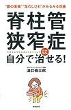 Amazon.co.jp脊柱管狭窄症は自分で治せる!