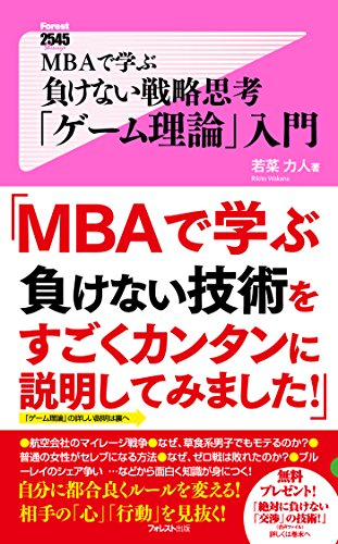MBAで学ぶ負けない戦略思考「ゲーム理論」入門 (Forest2545新書)