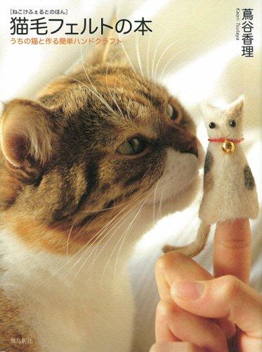 猫毛フェルトの本—うちの猫と作る簡単ハンドクラフト [単行本] / 蔦谷 香理 (著); 飛鳥新社 (刊)